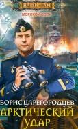Борис Царегородцев: Арктический удар