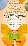 Грекова, Мещерякова: Трагикомедия вокруг щитовидной железы, или Растерянные гормоны