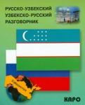 Русскоузбекский и узбекскорусский разговорник