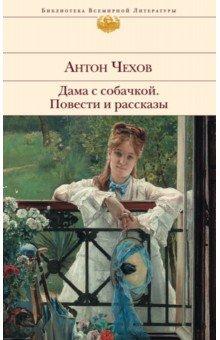 Купить Антон Чехов: Дама с собачкой. Повести и рассказы ISBN: 978-5-699-41810-7
