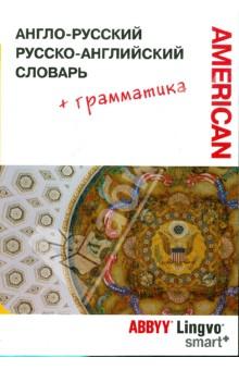 Англо-русский, русско-английский словарь + Американский вариант