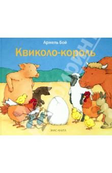 Квиколо-король - Армель Бой