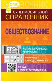Нина Семке: Обществознание. Супермобильный справочник ISBN: 978-5-699-59590-7  - купить со скидкой