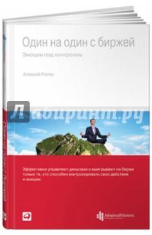 Один на один с биржей: Эмоции под контролем - Алексей Ратон