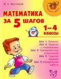 Валентина Крутецкая: Математика за 5 шагов. 1-4 классы