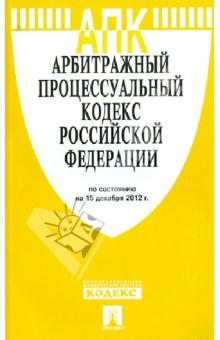 Арбитражный процессуальный кодекс РФ по состоянию на 15 декабря 2012 года