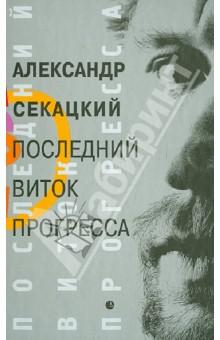 Последний виток прогресса (От Просвящения к Транспарации). Исследование - Александр Секацкий
