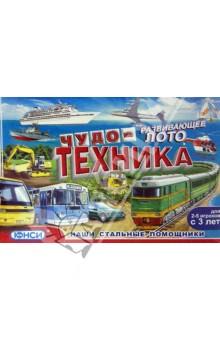 Купить Сомов, Жарков: Чудо-техника. Развивающее лото (508534) ISBN: 4607033790333