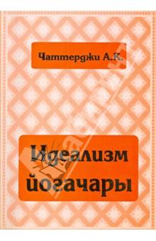 Идеализм йогачары - А. Чаттерджи