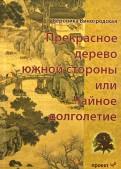 Вероника Виногродская: Прекрасное дерево южной стороны, или Чайное долголетие