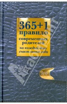 Купить Ольга Маховская: 365+1 правило современных родителей на каждый день счастливого года ISBN: 978-5-699-59792-5