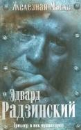 Эдвард Радзинский: Триллер в век мушкетеров. Железная маска