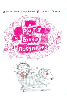 Рита и Бублик за покупками - Арру-Виньо, Таллек