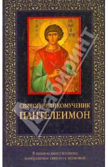 Святой великомученик Пантелеймон - Николай Священник