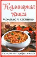 Кулинарная книга молодой хозяйки
