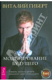Моделирование будущего (+CD) - Виталий Гиберт