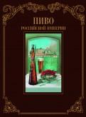 Альбом: Пиво Российской Империи
