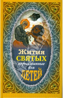 Жития святых, пересказанные для детей - Протоиерей, Поселянин
