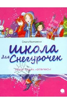 Школа для снегурочек - Ольга Колпакова