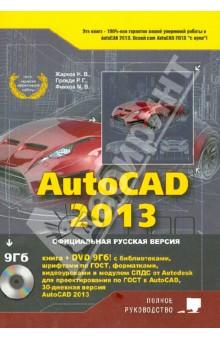 AutoCAD 2013 (+DVD) - Жарков, Прокди, Финков