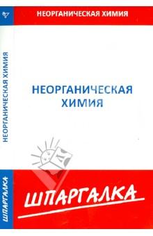 Шпаргалка. Неорганическая химия ISBN: 978-5-4374-0145-3  - купить со скидкой