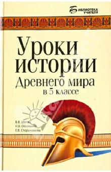 Уроки истории Древнего мира в 5 классе - Шоган, Оболонко, Сторожакова