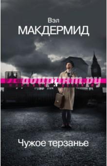 Чужое терзанье - Вэл Макдермид