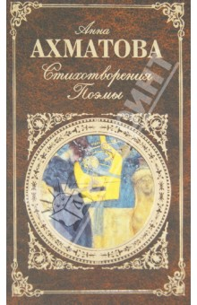 Купить Анна Ахматова: Стихотворения. Поэмы ISBN: 978-5-699-61236-9