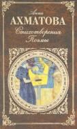Анна Ахматова: Стихотворения. Поэмы