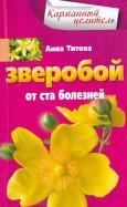 Анна Титова: Зверобой от ста болезней