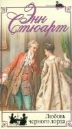 Энн Стюарт - Любовь черного лорда обложка книги