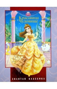 Красавица и Чудовище. Золотая классика Disney