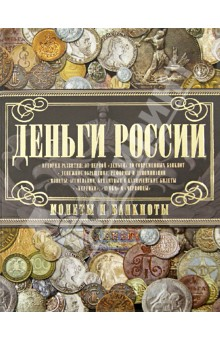 Монеты россии книга где купить грузинские лари в минске