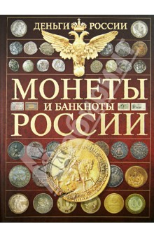 Лучшая книга по монетам скребница аптечная