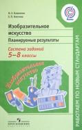 Кашекова, Олесина: Изобразительное искусство. Планируемые результаты. Система заданий. 58 классы. ФГОС