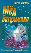 Татьяна Свичкарь: Мед багульника