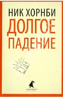 Купить Ник Хорнби: Долгое падение ISBN: 978-5-367-02493-7