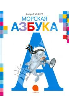 Купить Андрей Усачев: Морская азбука ISBN: 978-5-4453-0132-5