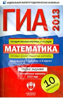 ГИА-2013. Математика: типовые экзаменационные варианты: 10 вариантов - Ященко, Семенов, Трепалин