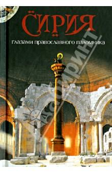 Сирия глазами православного паломника