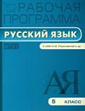 Русский язык. 5 класс. Рабочая программа к УМК М.М. Разумовской, С.И. Львовой и других. ФГОС