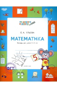 Математика. Тетрадь для детей 5-6 лет - Елена Ульева