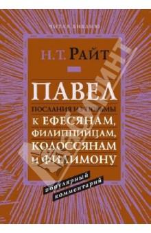Купить Николас Райт: Павел. Послания из тюрьмы. Популярный комментарий ISBN: 978-5-89647-214-8