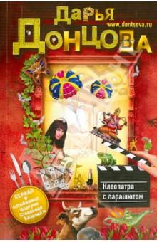 Купить Дарья Донцова: Клеопатра с парашютом ISBN: 978-5-699-61626-8