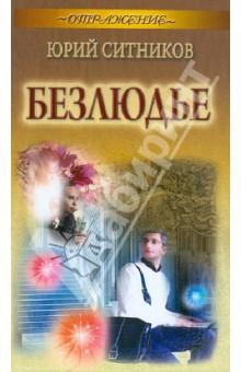 Купить Юрий Ситников: Безлюдье ISBN: 978-985-549-414-1