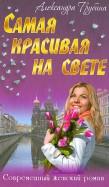 Александра Трубина: Самая красивая на свете