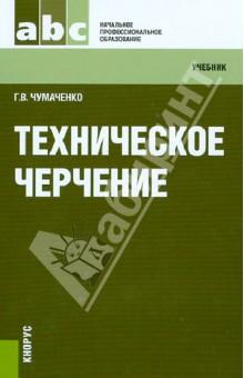 Купить Галина Чумаченко: Техническое черчение. Учебник ISBN: 978-5-406-02341-9
