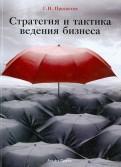 Георгий Просветов - Стратегия и тактика ведения бизнеса. Учебно-практическое пособие обложка книги
