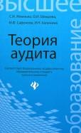 Жминько, Швырева, Сафонова: Теория аудита. Учебное пособие