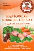 Елена Вечерина: Картофель, морковь, свекла и другие корнеплоды